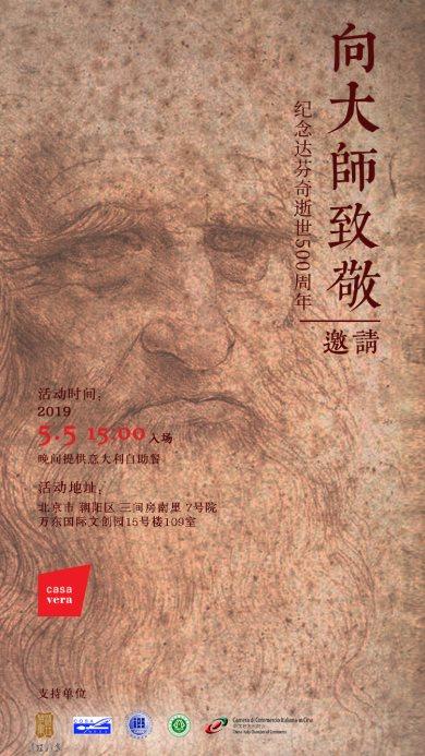 < 向大师致敬> 达芬奇逝世500周年纪念展开幕