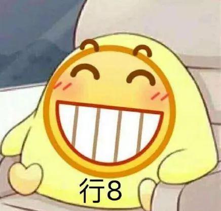 表示开心时,它咧开的大嘴代表着快乐加倍; 表示嘲讽时,它又比微笑表情图片