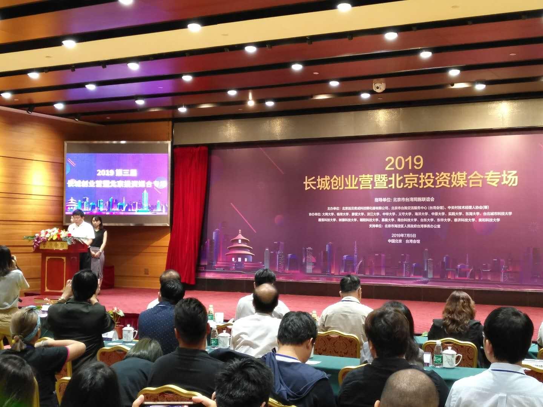 长城创业营暨北京投资媒合专场在台湾会馆举办