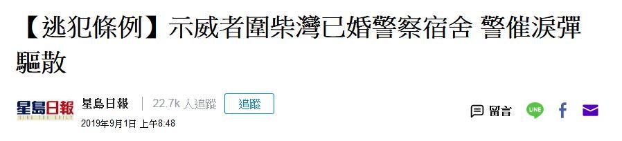 香港极端示威者作乱,已婚警察宿舍也成了目标