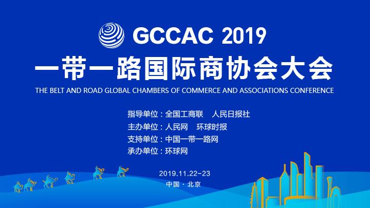 """2019""""一带一路国际商协会大会""""将在京召开"""