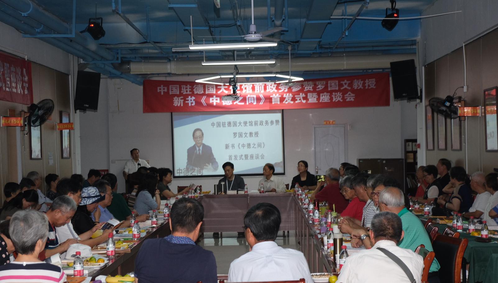 <b>世界知识出版社新书《中德之间》首发式在京举行</b>
