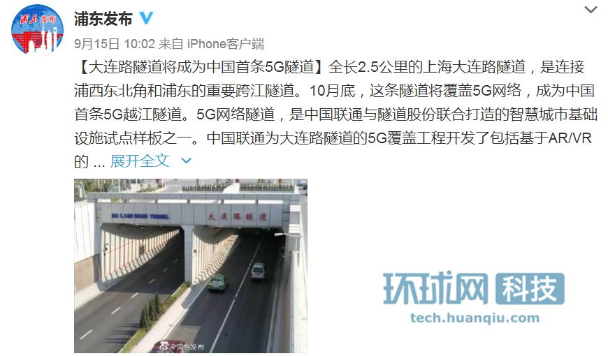<b>中国首条5G越江隧道将于10月底完成覆盖</b>