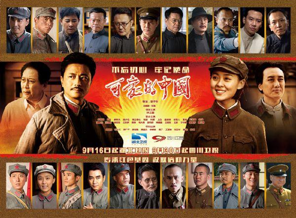 电视剧《可爱的中国》登陆湖北卫视