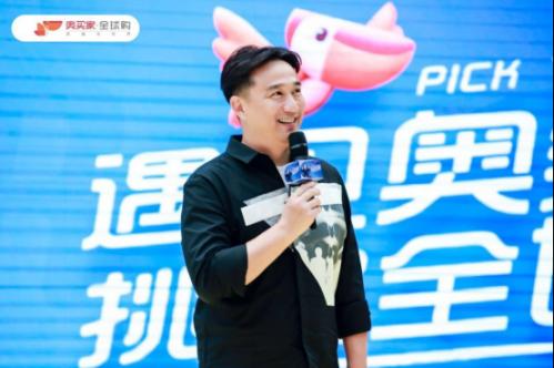 奥买家首个快闪店现身北京 黄磊与粉丝欢度中秋佳节