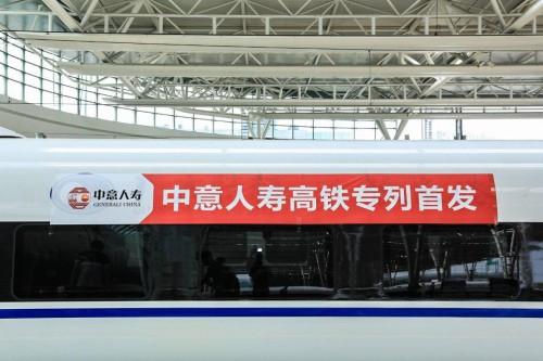 中意人寿高铁品牌专列沪上首发