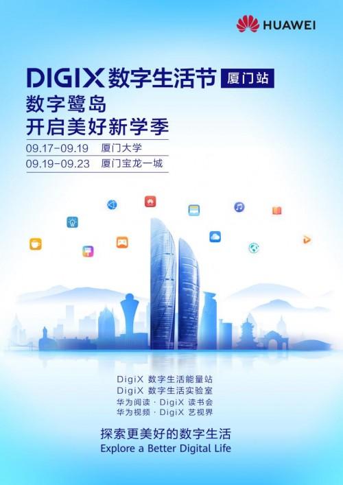 华为DigiX数字生活节走进厦门 潮酷科技开启新学季