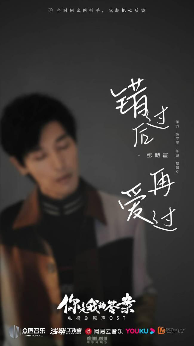 <b>张赫宣献声《你是我的答案》 深情演绎《错过后再爱过》</b>