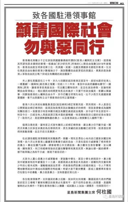 政协委员何柱国致信各国驻港领事馆:不要在香港的伤口上撒盐,勿与恶同行
