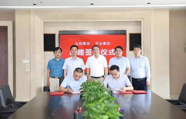 弘阳地产携手宇业在物业相关业务领域展开战略合作