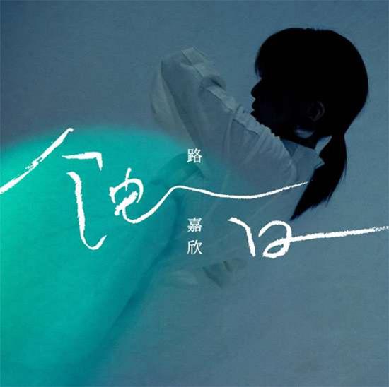 路嘉欣睽违17年发新歌 与吴青峰联手拥抱黑暗面