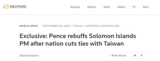 """酸柠檬挤爆外媒:听闻所罗门群岛与台""""断交"""",彭斯拒见该国总理"""