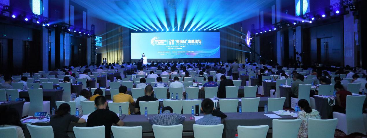 <b>2019年国家网络安全宣传周电信日主题论坛在天津举办</b>