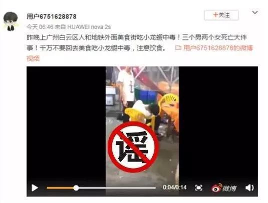 广州小龙虾中毒事件三男两女死亡媒体辟谣
