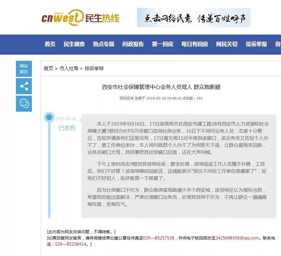 西安市民两次冒雨办社保却被骂,人社局:涉事业务员已被辞退