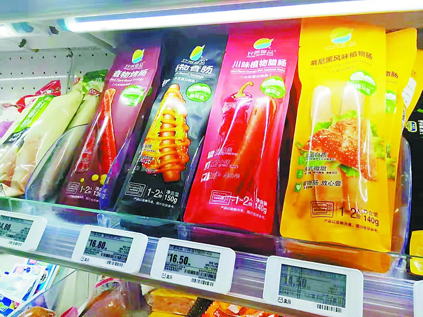 素食潮下,走进中国人造肉企业