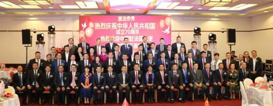 """旅法侨界举行""""庆祝新中国成立70周年暨欢迎卢沙野大使履新""""活动"""