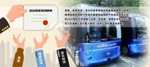 自动驾驶迈出关键一步 3家企业获发商用牌照