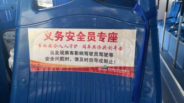 宿迁公交车设义务安全员专座,乘客坐上就有义务劝阻危险行为