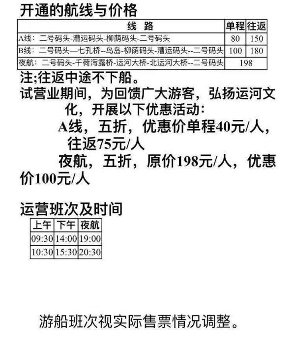 京杭大运河北京城市副中心段旅游线正式通航