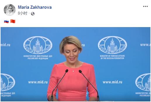 很特别!新中国成立70周年,俄外交部美女发言人的中文祝贺视频也到了