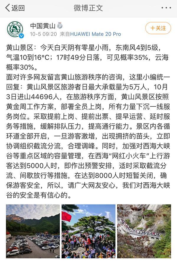 黄山景区回应网友留言:景区对西海大峡谷的安全有信心