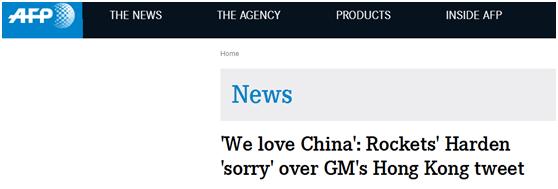 火箭队哈登道歉:中国人给了我们最大的支持