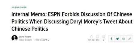 ESPN下发备忘录,禁止员工谈莫雷事件时讨论涉华政治议题