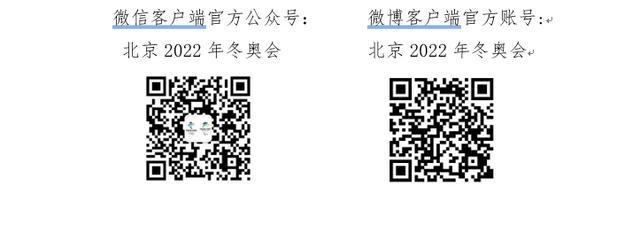 北京冬奥组委2019年面向社会招聘工作人员公告