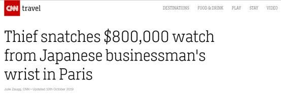 巴黎酒店外抽烟,日本商人592万元名表被抢