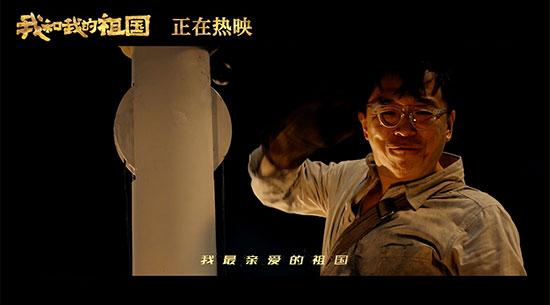电影《我和我的祖国》跻身华语片影史票房前十