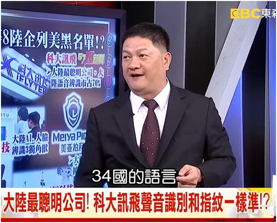 """<b>台湾节目惊叹大陆黑科技""""能翻译方言"""",网友吐槽:我们统一说普通话</b>"""
