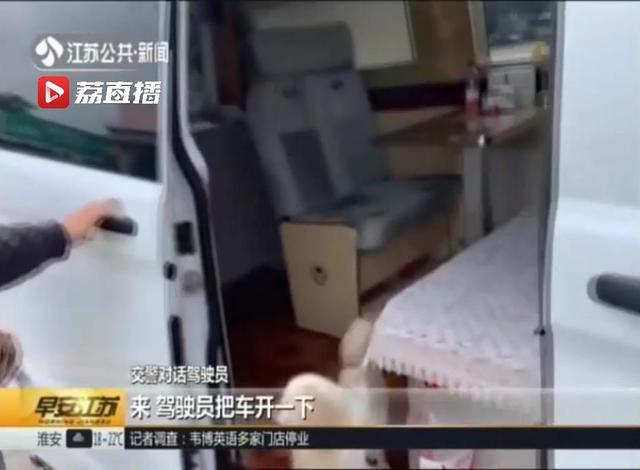 """<b>厨房卧室一应俱全 擅自改装""""房车""""下扬州 结果:罚!</b>"""