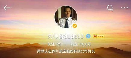 《中国机长》原型微博加v,瞬间成锦鲤