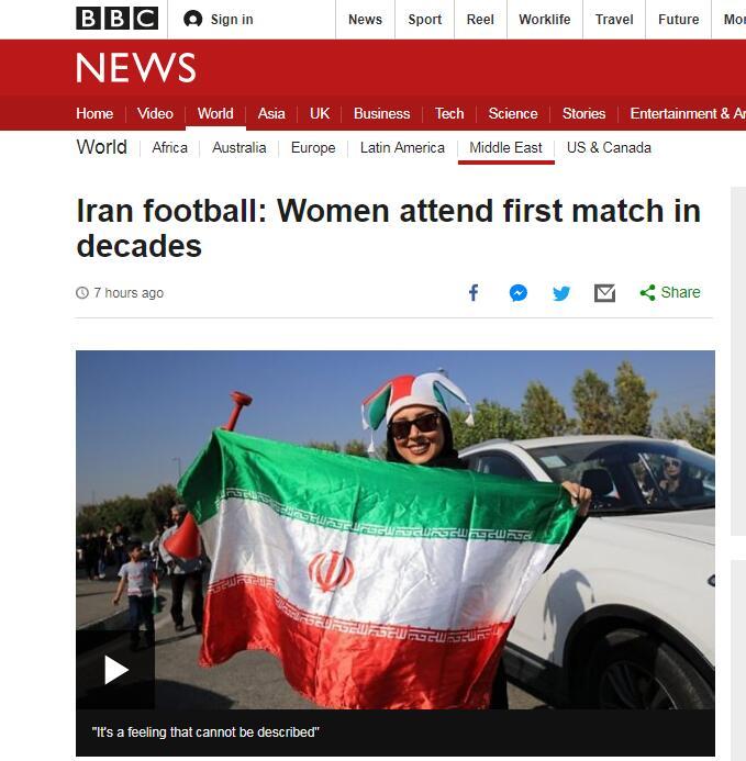 40年来首次!伊朗女性获准进入球场现场观赛