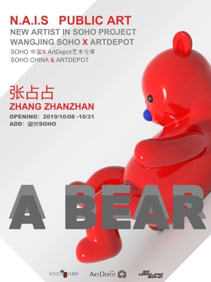 <b>一群憨态可掬的小熊,悄悄出现在了望京SOHO</b>