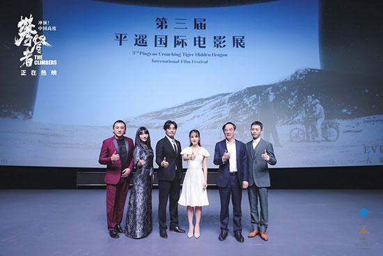 《攀登者》亮相平遥国际电影展 全球多国热映