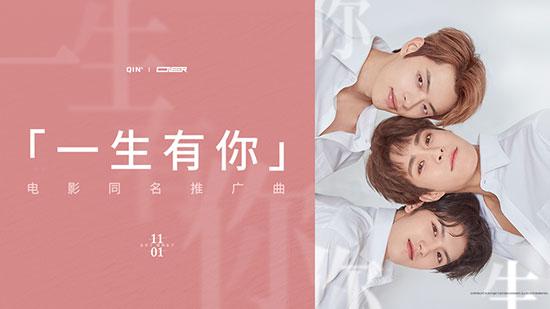 <b>电影《一生有你》同名推广曲MV曝光 ONER献唱</b>