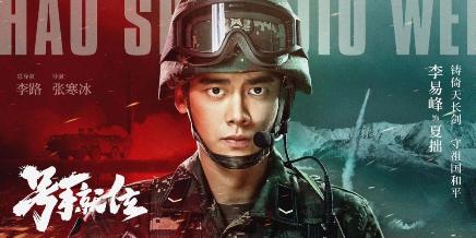 《号手就位》李易峰热血演绎中国火箭军