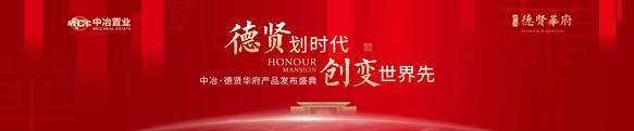 新中式科技府院 中冶·德贤华府产品发布盛典圆满落幕