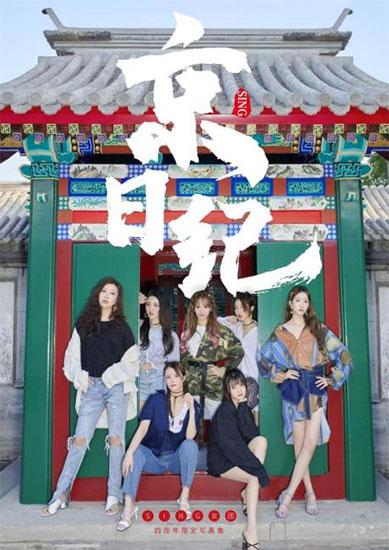 SING女团四周年见面会 《京日纪》写真集上线