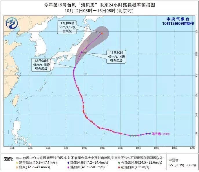 """28年以来最强!台风""""海贝思""""将袭日本 中国驻日使馆发紧急提醒"""