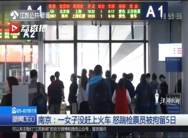 南京一女子没赶上火车怒踹检票员出气 被拘留5日
