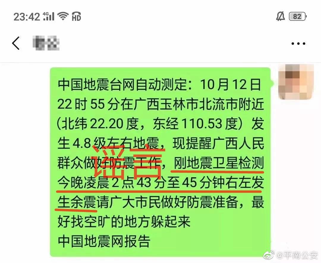 零容忍!广西玉林余震造谣者被抓获