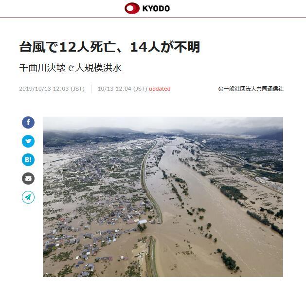 """日媒:超强台风""""海贝思""""已致19人死亡"""