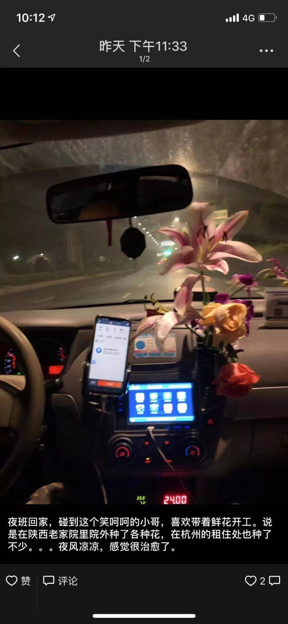 太治愈!杭州女白领深夜打到一辆不一样的出租车:整个城市都变美好了