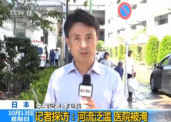 """记者探访丨受台风""""海贝思""""影响 日本东部地区河流泛滥 医院被淹"""