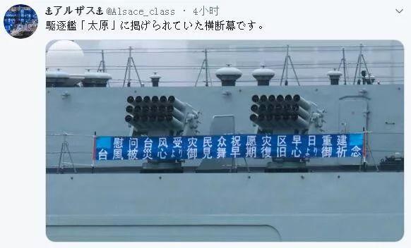 阅舰式取消,但日本人对解放军太原舰说谢谢