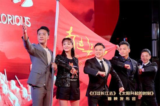 打过长江去、太阳升起的时刻举办首映发布会