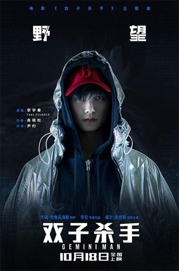 李宇春献声《双子杀手》主题曲 唱青春倔强宣言